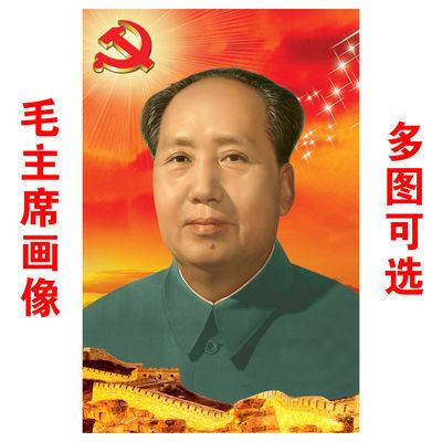 毛主席画像头像红太阳墙贴壁画客厅书房装饰画伟大领袖毛泽东挂画