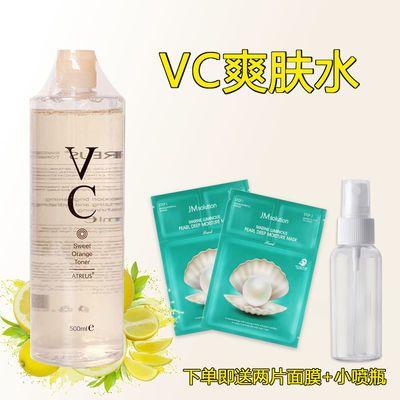泰国VC爽肤水维C爽肤水vc亮白补水保湿水500ml大容量控油收缩毛孔