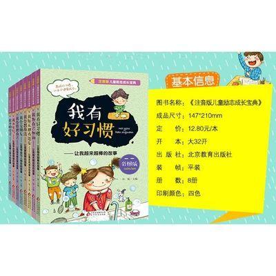 全8册一二年级课外书注音版故事书小学生课外阅读书籍7-10岁三年