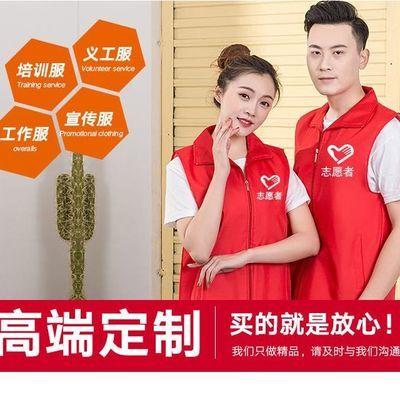 志愿者马甲义工活动广告衫文化衫背心定制工作服工衣定做印字LOGO