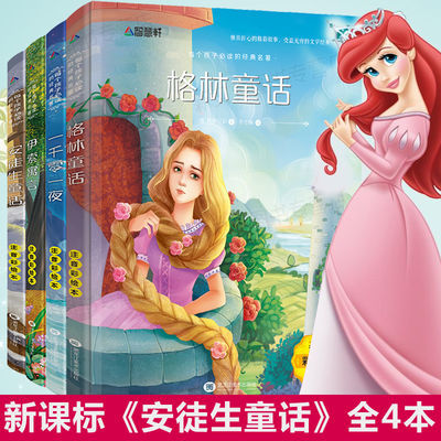 安徒生童话故事书格林童话伊索寓言全集注音版小学生课外书籍阅读