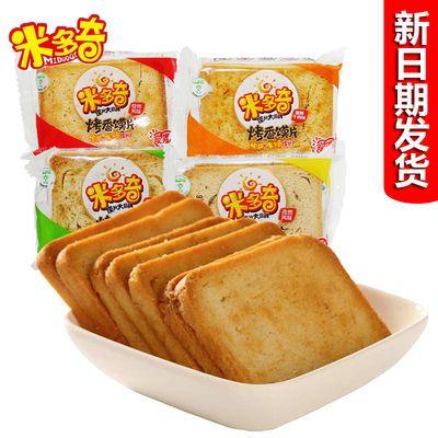 米多奇烤馍片烤香馍片饼干面包片早餐零食大礼包整箱清真香脆馍片