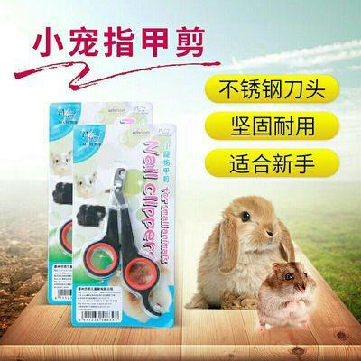 兔子指甲剪龙猫荷兰猪小宠物剪指甲神器宠物兔剪指甲用品全国包邮