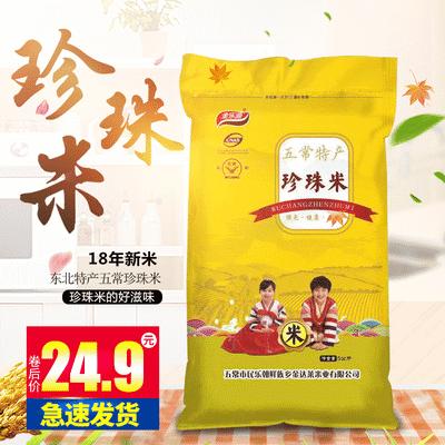 2018年新米 东北大米10斤珍珠米5kg10kg圆粒米粳米寿司米 批发