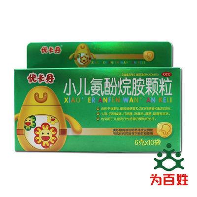 仁和小儿氨酚烷胺颗粒 缓解儿童普通感冒流行性感冒引起的发热 药