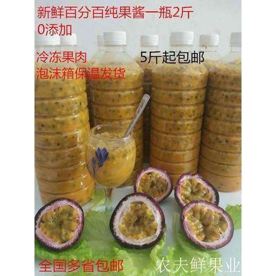 新鲜百香果酱 原浆 百香果百香果制百香果肉奶茶店专用5斤包邮