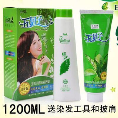 五贝子二代1200毫升天然染发膏纯正品植物自然黑彩色染发剂无刺激