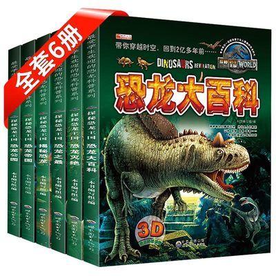 恐龙大百科全6册漫画书儿童版十万个为什么科普大全少儿百科全书