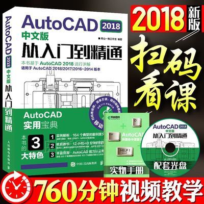 cad教程书籍AutoCAD2018软件入门零基础自学教材机械建筑工程制图