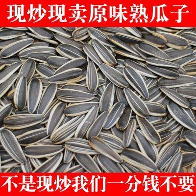 现货产地批发小瓜子5斤散装原味小瓜子生熟可选葵花籽小瓜子批发