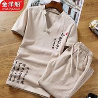 【金洋船】刺绣套装男中国风纯棉男装潮流半袖九分裤青年休闲套装