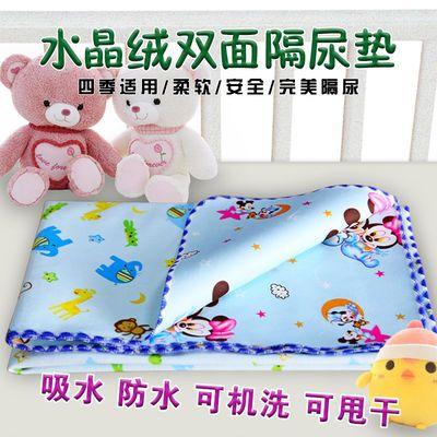 四季婴儿水晶绒隔尿垫防水可洗双面可用透气新生儿童用品防漏垫