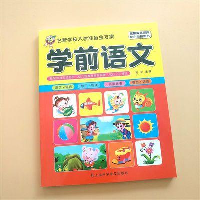 儿童学前语言教材 幼儿园大班看图识字认字语文启蒙3-6岁早教书籍