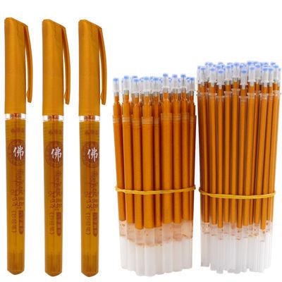 手抄专用抄经笔增金色闪光金色抄经笔芯0.71.0檀香味佛经笔芯包邮
