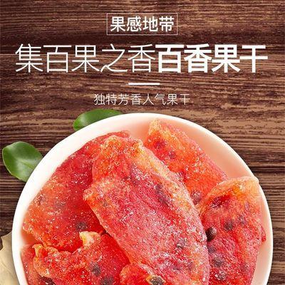 百香果干果肉500g/100g 低糖水果干零食果脯蜜饯酸甜Q软休闲小吃