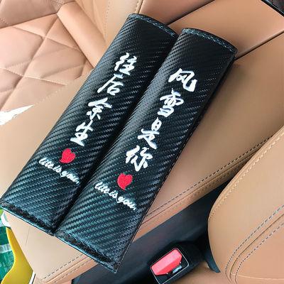 汽车安全带护肩套往后余生护肩四季舒适内饰用品可爱车用保险带