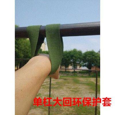帆布大回环保护套防脱保护带绑带运动护具肩部康复辅助(单杠材质)