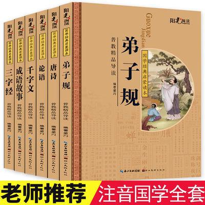 全套6本弟子规千字文三字经注音版论语唐诗三百首国学经典课外书