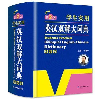 正版初高中小学生学生实用英汉汉英词典双解牛津初中高阶英语字典