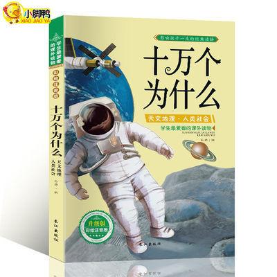十万个为什么天文地理人类社会彩图注音科普知识读物小学生课外书