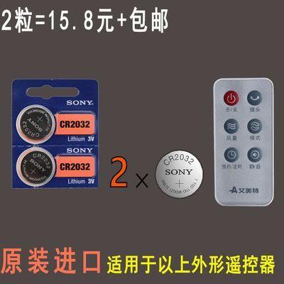 艾美特电风扇落地扇FT67UR大电扇摇头遥控器3V伏电子电池CR2032