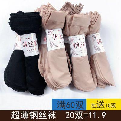 【高品质】10双/20双丝袜防勾丝钢丝袜短筒袜子女丝袜超薄春夏季