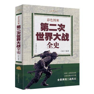 正版彩色图解第二次世界大战全史二战全史世界历史军事书籍