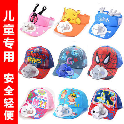 2020夏季儿童风扇帽带风扇的帽子户外防晒遮阳出游宝宝充电空顶帽