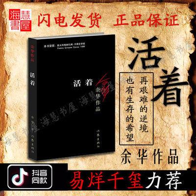 活着余华正版书/易烊千玺推荐原版长篇小说/作家出版社余华力作