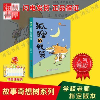 故事奇想树系列 狐狸的钱袋 童书 中国儿童文学 幻想小说 7-10岁