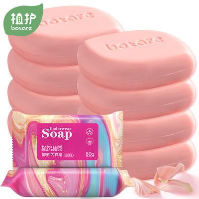 抑菌内衣皂【马上涨价】男女洗内裤肥皂去血渍用洗衣皂不伤手批发