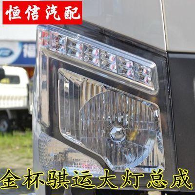 金杯轻卡货车骐运配件箱货前大灯照明灯总成