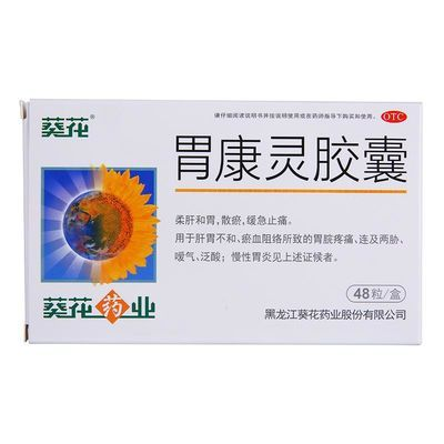 葵花胃康灵胶囊48粒 慢性胃炎胃疼胃酸 肝胃不和 反酸 胃胀