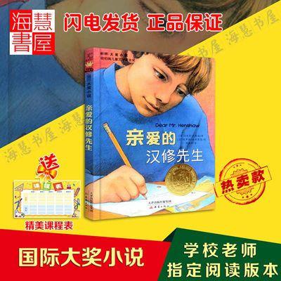 亲爱的汉修先生全译本 新蕾出版社升级版国际大奖小说【3月11日发完】