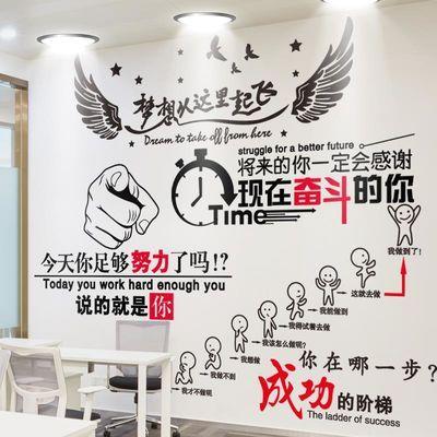 励志墙贴纸贴画公司企业文化墙纸壁纸自粘装饰卧室标语宿舍办公室