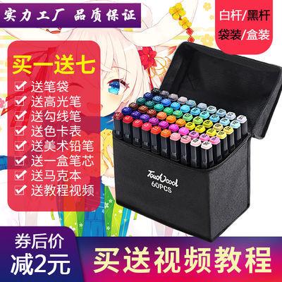 老师推荐马克笔套装便宜学生绘画动漫设计双头黑杆水彩笔36色48色