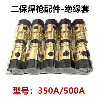 松下款350A绝缘套 500A绝缘体 加铜母绝缘套 二保焊枪配件