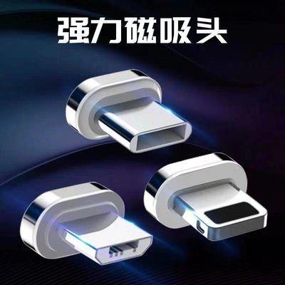 磁吸数据线头强磁充电头苹果安卓磁性Type-c磁吸头磁铁强磁力插头