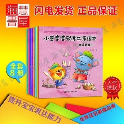 小熊宝宝励志故事绘本 全8册儿童情绪管理好性格养成绘本正版彩绘