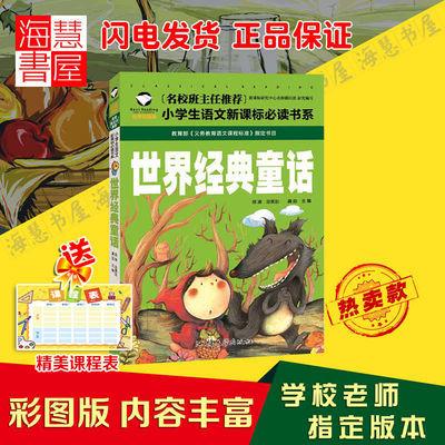 世界经典童话:名校班主任推荐 小学生语文新课标必读彩图注音版