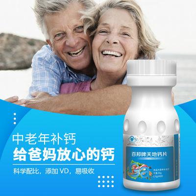 百邦牌天地钙片补充Ca成人老年骨骼健康可搭VC维生素VE含VD非液体