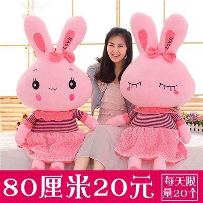 可爱兔子公仔毛绒玩具布娃娃睡觉抱枕儿童女生生日萌礼物厂家直销