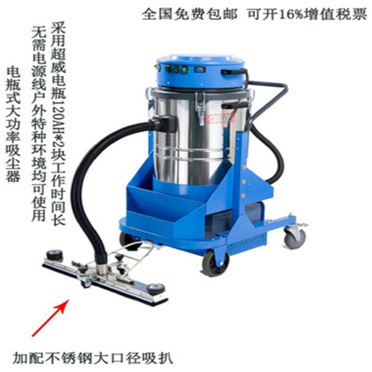 电瓶式工业吸尘器大功率干湿两用吸尘吸水机无线车间集尘器吸尘器