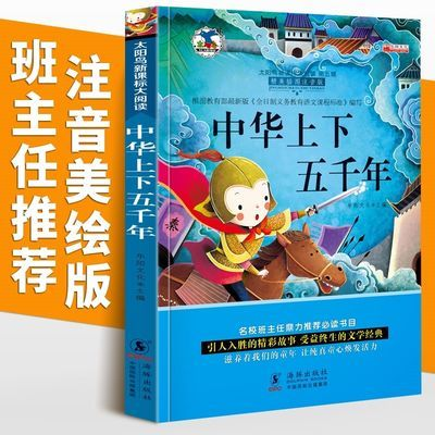 中华上下五千年新课标大阅读小学生课外书籍儿童读物文学故事书籍