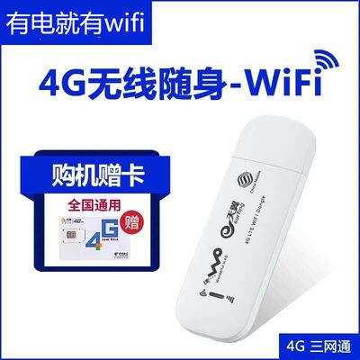 随身Wifi无线插卡路由器全网通移动联通电信通用手机4G车载上网宝