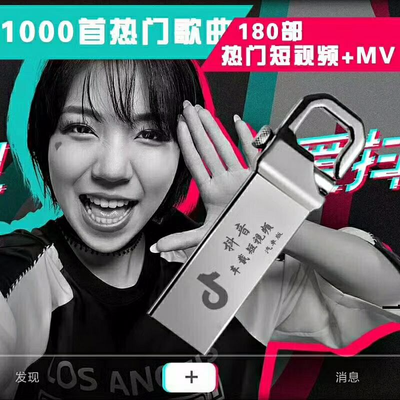 抖音 2019热门流行音乐快手歌曲工体32G车载U盘带歌16G车用USB