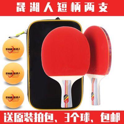 乒乓球拍比赛横直反胶训练成品双面桌二手729学生专业兵五星水运