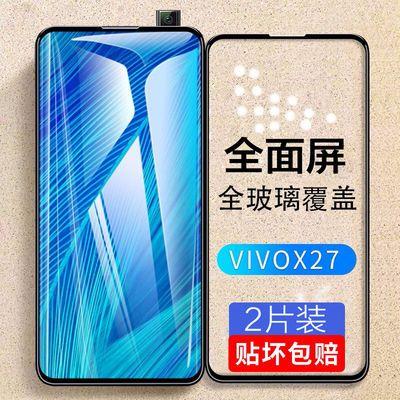 vivox27钢化膜x27Pro手机膜vivox30/x50全屏x50pro蓝光x30pro贴膜