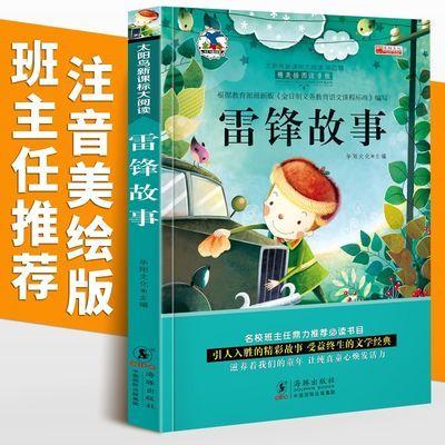 雷锋故事注音版新课标大阅读小学生课外书籍儿童读物文学故事书籍