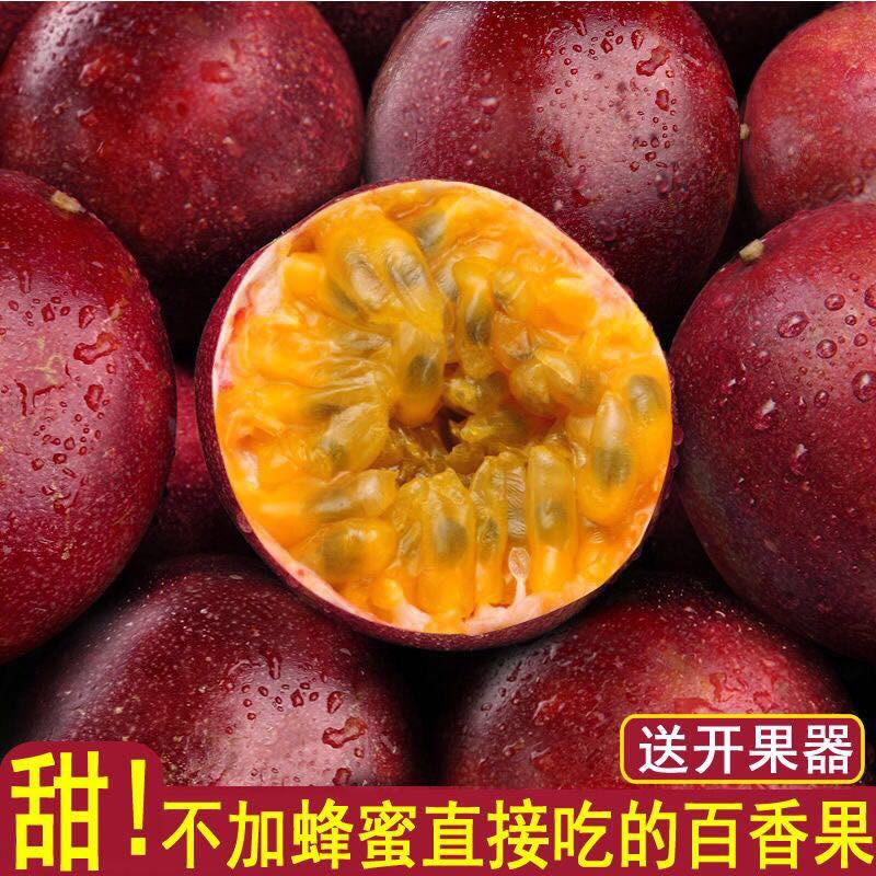 广西百香果5斤大果一级1/2/3/10斤8个装新鲜特级水果现摘现发酸甜【2月4日发完】_0